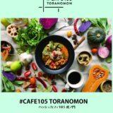 まもなくオープン! #CAFE105 TORANOMON