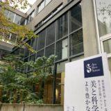上野東京藝術大学 シンポジウム レセプションパーティー