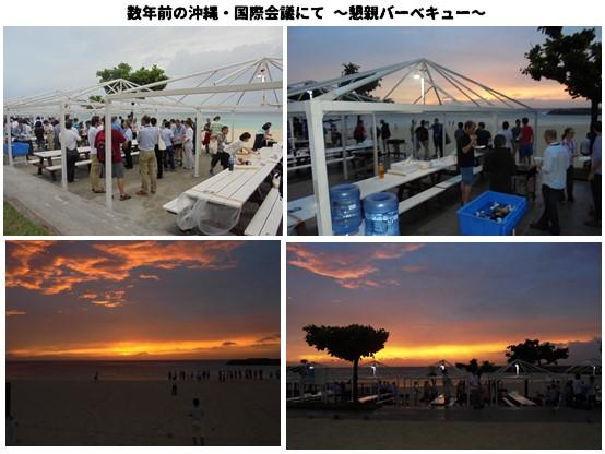 沖縄国際会議