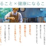 # CAFE 105    新メニュー登場!