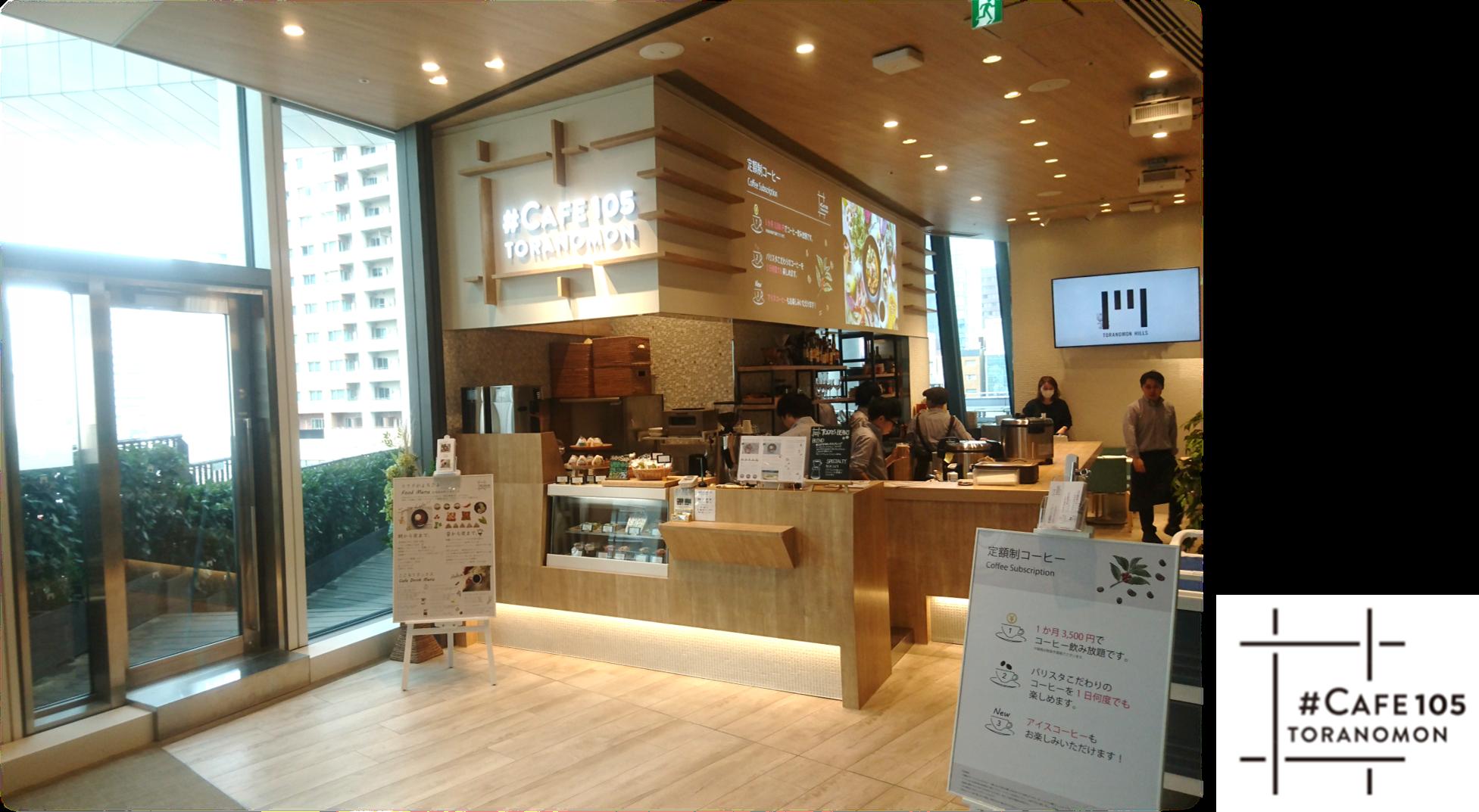 虎ノ門CAFE#105