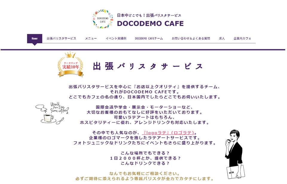 DOCODEMO CAFE