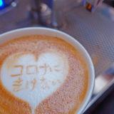 DOCODEMO CAFE バリスタラテアート オンライン教室