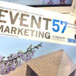 イベント イベントマーケティング 討論会
