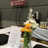 ベルサール新宿グランドの展示商談会