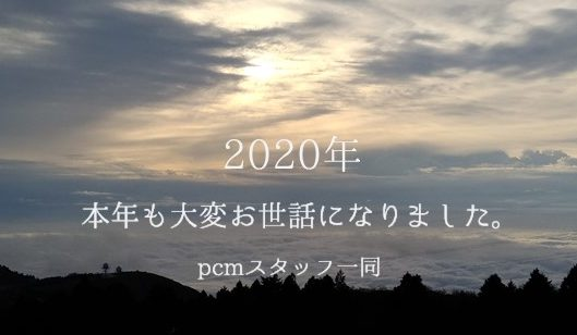 pcmケータリング ご挨拶 2020年