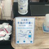 ご来店者さまへのドリンクサービス 携帯電話キャリアショップ 池袋駅チカ店舗(豊島区)