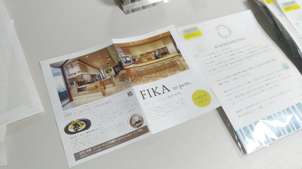 FIKA オリジナルドリップパック pcm ケータリング