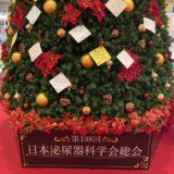 クリスマスと泌尿器関連学会 神戸三大会場