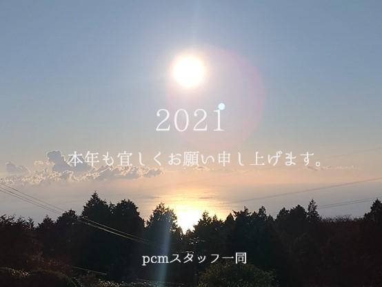新年の挨拶 2021年 丑年