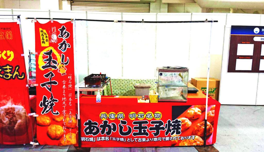 明石焼き 神戸 ケータリング イベント 学会 展示会 プライベートショー
