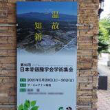 福島県 学会ハイブリット開催 企業ホスピタリールーム ドリンクコーナー